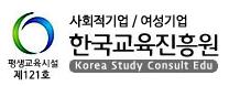 한국교육진흥원